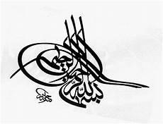 Kaligrafi Bismillah Hitam Putih Kaligrafi Arab