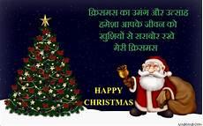 christmas wishes in hindi क र समस श भक मन स द श merry christmas