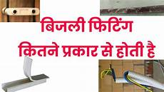 types of wiring systems and methods of electrical wiring in hindi urdu youtube
