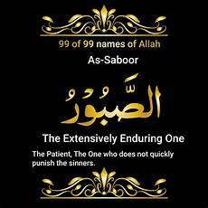 99 Nama Allah Vektor As Saboor Asma Ul Husna 99 Nama
