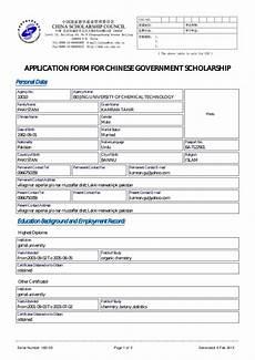 govt scholarship form scholarship application 1
