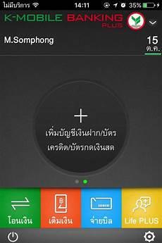 เพ มบ ญช ในแอพ K Mobile Banking Plus ย งไงคร บ Pantip