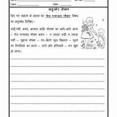 hindi nibandh essay in hindi 02 places to visit