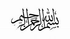 bismillah auf arabisch arabic bismillah animation calligraphy footage 10863528