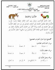 arabic lessons for beginners worksheets 19787 pin by s on review learning arabic learn arabic learn arabic alphabet