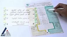 comment remplir un constat comment remplir un constat 224 l amiable version en arabe