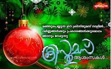 3d scrap malayalam greetings