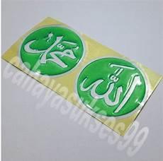 Gambar 95 Kaligrafi Allah Muhammad Gambar Tulisan Arab
