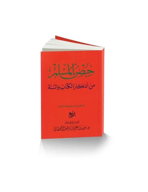 Hisnul Muslim Audio