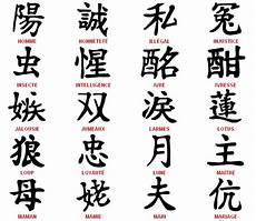 signe chinois signification traduction signe chinois yy34 jornalagora
