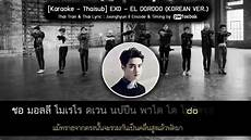 karaoke thaisub exo el dorado korean ver youtube