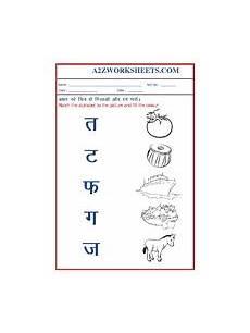 a2zworksheets worksheets of language hindi for kindergarten