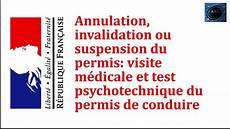 test psychotechnique apr 232 s invalidation annulation ou