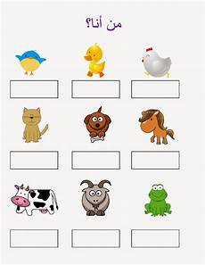mikahaziq arabic worksheet for animals cut and paste