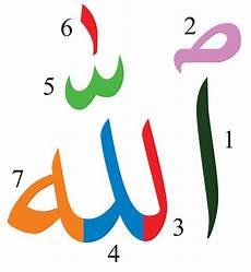 101 Gambar Allah Warna Warni Paling Bagus Infobaru