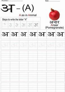 hindi alphabet practice worksheet letter अ alphabet practice worksheets hindi alphabet