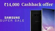 paytm samsung super sale 14000 cash back offer on s10 series youtube
