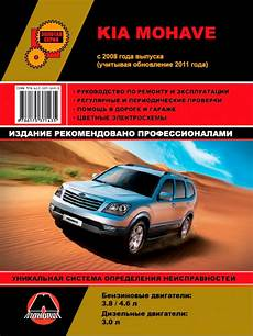 old cars and repair manuals free 2008 kia rio interior lighting book for kia mohave borrego cars buy download or read ebook service manual
