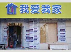 5I5j : How China's plan to develop rental housing
