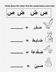 arabic worksheets grade 5 19817 arabic alphabet worksheets alphabet worksheets arabic alphabet letter worksheets