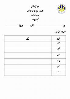 urdu grammar worksheets for grade 1 25198 the city school worksheet for class 4 science s s t urdu maths