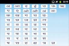hindi aksharmala and varnamala chart quote images hd free