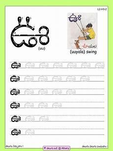 telugu letters tracing worksheets printable worksheets