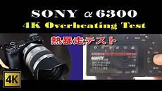 sony a6300 4k overheating test 熱停止4k連続撮影検証テスト結果