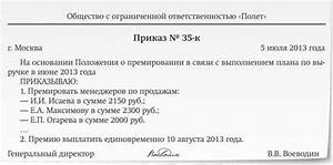приказ о заработной плате медработникам 2019 алтайский край
