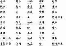 nom japonais signification kanji japonais avec la signification illustration de