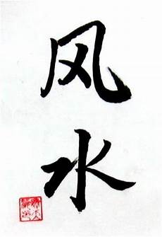 feng shui symbole symbols for feng shui calligraphy painting