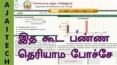 tamilnadu employment card renewal online technique youtube