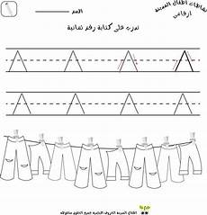 arabic tracing worksheets 19883 medinakids arabic number eight trace worksheet for