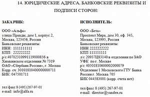 договор банковского счета образец заполненный сбербанк картинка