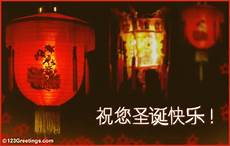 merry christmas in chinese free chinese ecards greeting cards 123 greetings