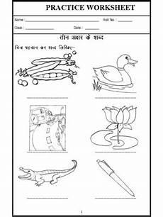 a2zworksheets worksheets of hindi letter practice hindi language