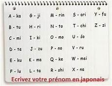 votre pr 233 nom en japonais pps humour