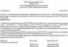 приказ об установлении формы оплаты за один час