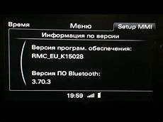 next update of software for rmc eu k15028 logbook audi