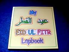 iman s home school eid ul fitr lapbook