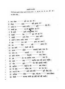 hindi grammar worksheet for class 3 exle worksheet