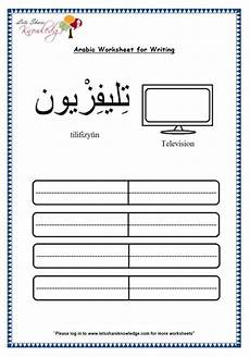 arabic worksheets grade 5 19817 grade 3 maths worksheets 8 4 reading the time in am and pm lets knowledge