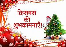 merry christmas pictures hindi christmas wishes in hindi wishes greetings pictures wish