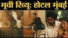 hotel mumbai movie review dev patel anupam kher