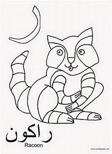 arabic animals worksheets 19777 pin on curator