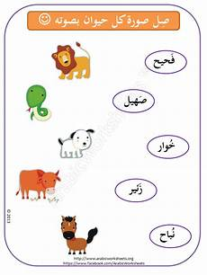 arabic animals worksheets 19777 animal sounds arabic vocab avec images apprendre l arabe activit 233 maternelle langue arabe