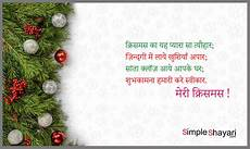 merry christmas shayari quotes in hindi simple shayari