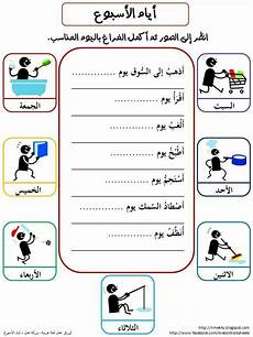 arabic worksheets greetings 19823 arabic days of the week for more worksheets visit http www
