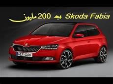 سعر و خصائص سكودا فابيا الجديدة prix et sp 233 cifications la