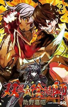 sousei no onmyouji bahasa indonesia anime